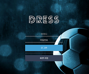 【먹튀단속】 드레스 DRESS 먹튀확정