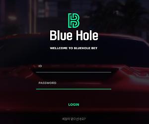 【먹튀단속】 블루홀 bluehole 먹튀확정