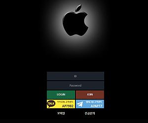 【먹튀단속】 애플 apple 먹튀확정